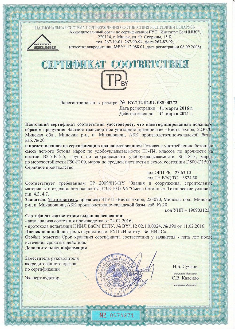 Бетонная смесь в 2016 где можно купить бетон в белгороде